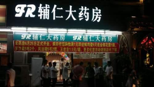东莞市辅仁大药店