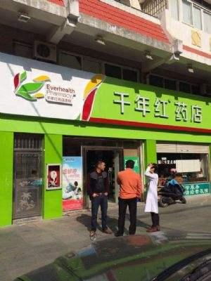 厦门千年红药店连锁有限公司