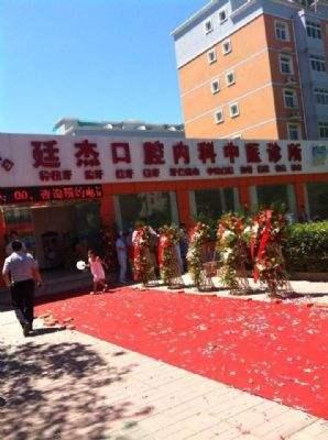 北京廷杰口腔诊所
