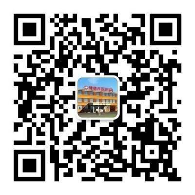 北京健德西医医院
