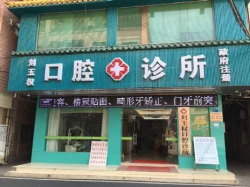 刘玉权口腔诊所(深圳市宝安区西乡刘玉权口腔诊所)