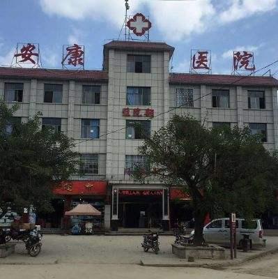 元阳黄草岭安康医院