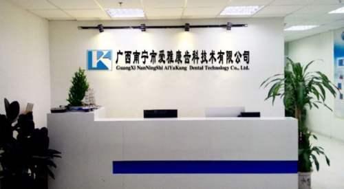 广西南宁市爱雅康齿科技术有限公司