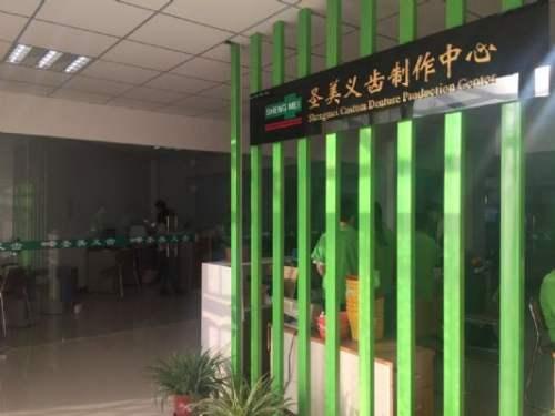 天津圣美冠医疗咨询服务有限公司