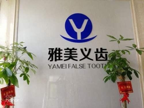 温州雅美义齿科技有限公司