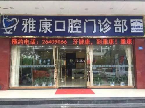 深圳雅康口腔门诊部有限公司