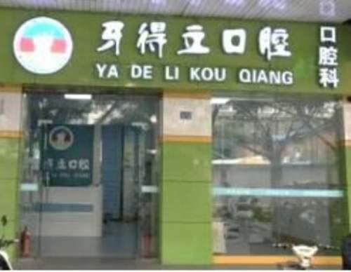 南宁唐建群诊所