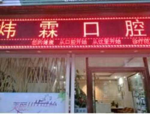 安溪凤城陈伟林口腔诊所