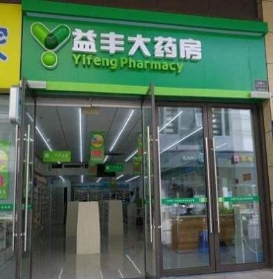 上海益丰桐君大药房