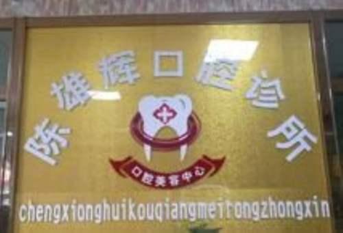 中山市古镇镇陈雄辉牙科诊所