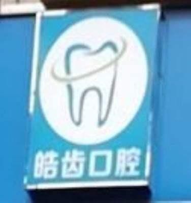 郑州市中原区皓齿口腔门诊部