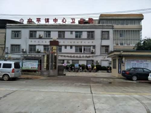 象州县中平镇中心卫生院