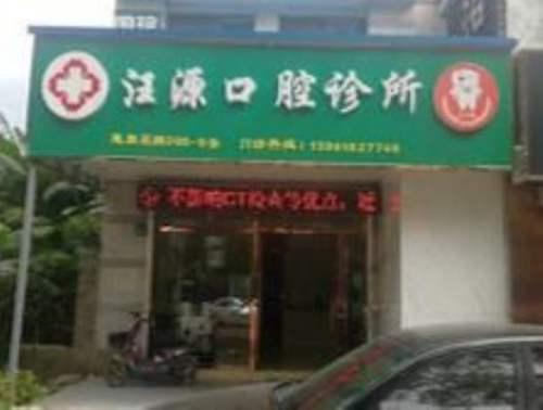 北塘区汪源诊所
