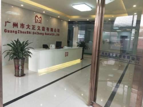 广州市大正义齿有限公司