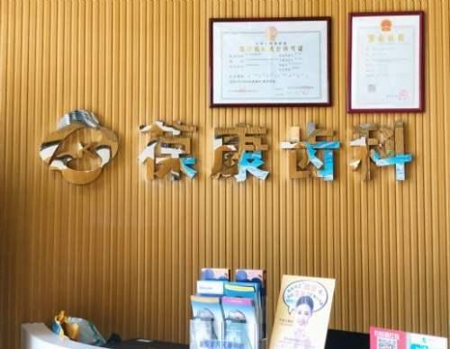 长乐航城刘一星口腔诊所