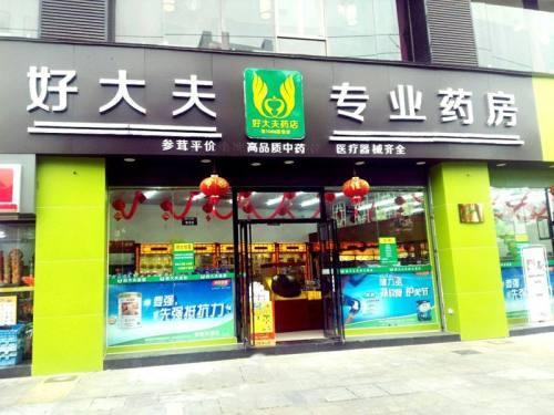 广州市增城好大夫药店