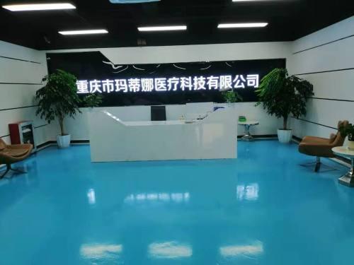 重庆市玛蒂娜医疗器械有限公司