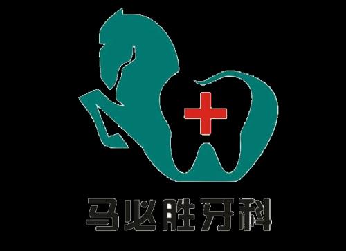 龙港马必胜口腔门诊部