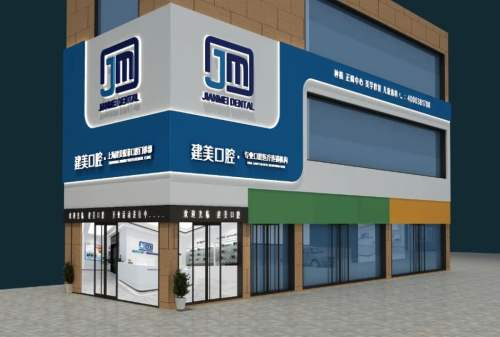 上海建美医院