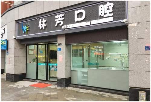 晋安区林芳口腔诊所