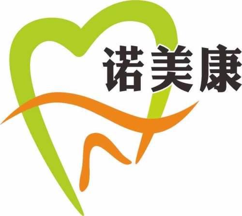 广西诺美康医疗器械有限公司