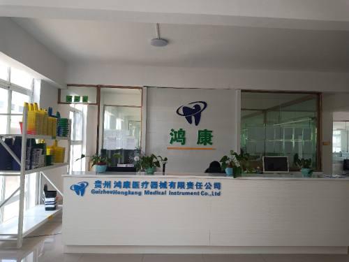 贵州鸿康医疗器械有限责任公司