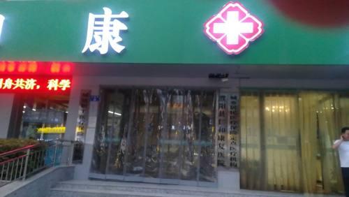 濮阳仁和康复医疗中心口腔科