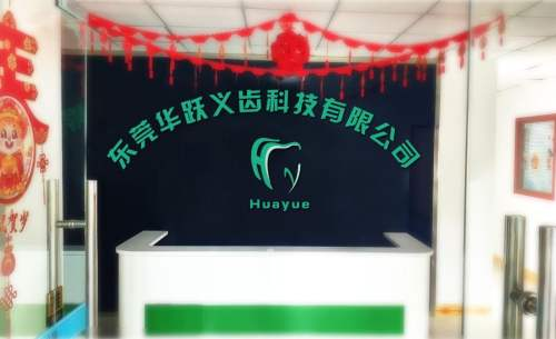 东莞市华跃义齿科技有限公司