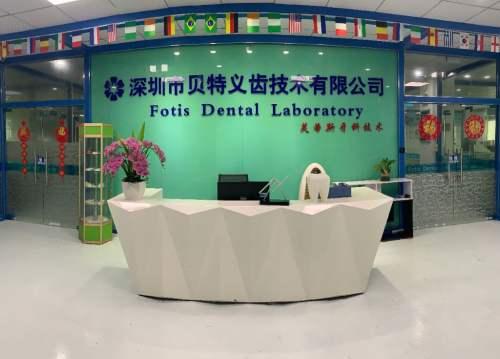深圳市贝特义齿技术有限公司