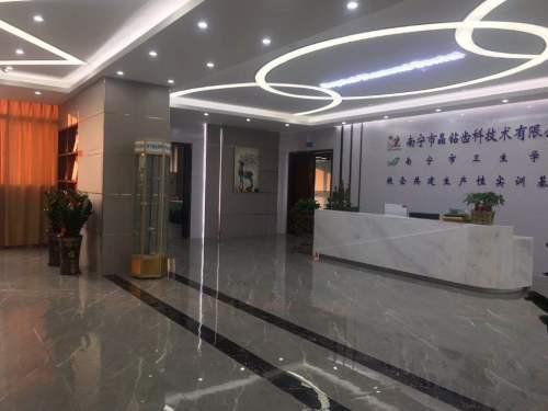 南宁市晶钻齿科技术有限公司