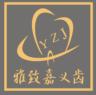 惠州市雅致嘉医疗器械有限公司