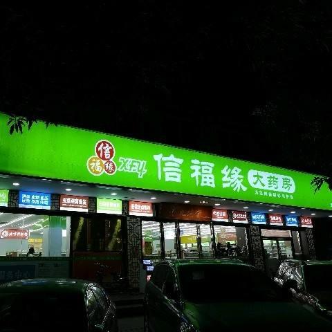 广州市信福缘大药房连锁有限公司