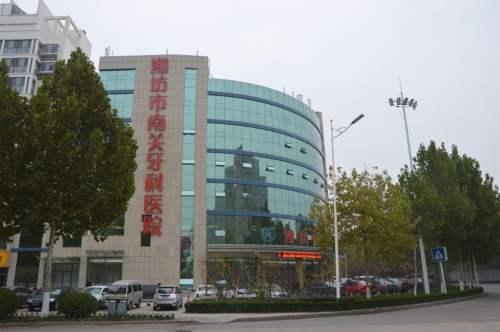潍坊口腔医院