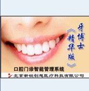 康强网--牙博士Web口腔门诊信息管理系统